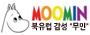 무민(Moomin)
